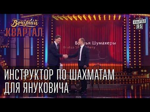 Инструктор по шахматам для Януковича - Братья Шумахеры | Вечерний Квартал 17. 05.  2014