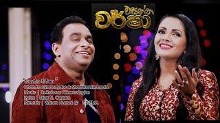 Wasantha Warsha Chandra Dissanayake ft Sashika Nisansala