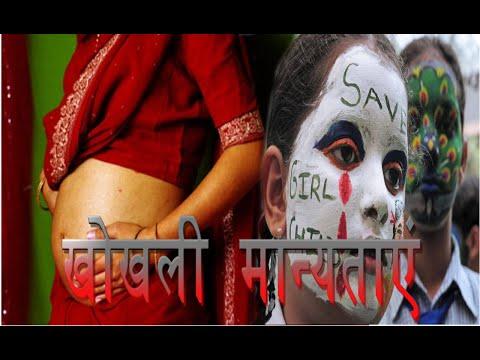 Khokhalee Manyataye-save Girl Child Hindi Audio Story video