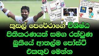 Kusal Perera 153 Sri Lanka vs South Africa SL vs SA 2019 1st Test Cricket Highlight Sinhala FB Post