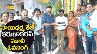 SaiDharamTej and Karunakaran Movie Launched | SaiDharamTej New Movie Opening