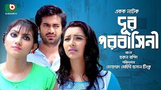 Download Bangla Romantic Drama | Dur Porobashini | Shemol Maula,  Azad, Salam. 3Gp Mp4