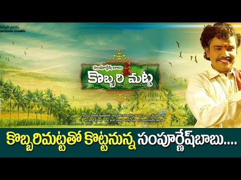 Sampoornesh Babu New movie release date revealed ll Pulihora News