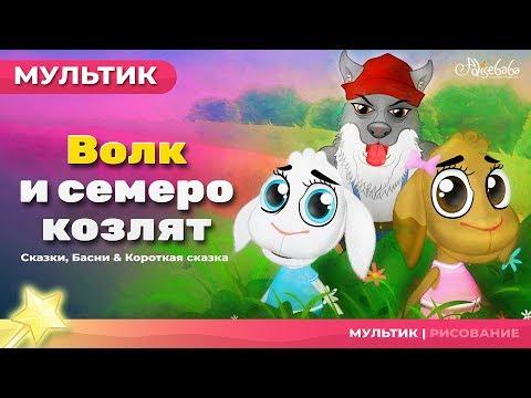 Волк и семеро козлят - Мультфильм - Песни и Сказки для детей - сказка