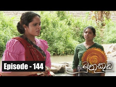 Muthu Kuda  |  Episode 144 24th August 2017