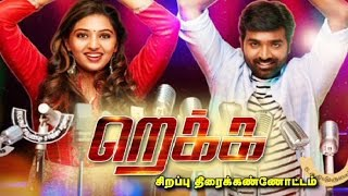 Lakshmi Menon has something Special in her : Vijay Sethupathi | Rekka Special Interview