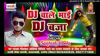 Santosh Albela    Dj Wale Bhai Tu Dj Baja