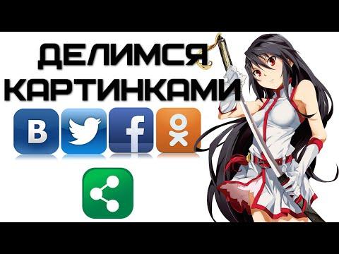 Как прикрепить фото с любого сайта в Одноклассниках, Вконтакте, Facebook? | Complandia