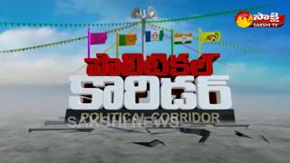 Sakshi Political Corridor - 24th May 2018 - Watch Exclusive