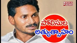 Police at Gannavaram Jagan Guest House