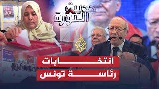 حديث الثورة- نتائج انتخابات تونس وحرب التصريحات الإعلامية