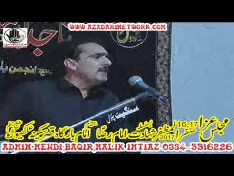 Zakir Sajjad Shumari || Majlis 16 Safar 2017 Khewra Chakwal ||