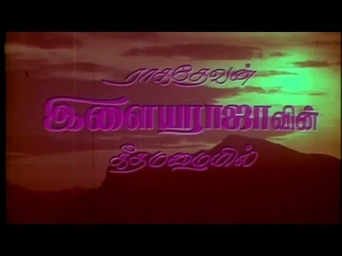 Kuyil Pattu-Ilayaraja En Rasavin Manasilae Tamil Movie HD Video...