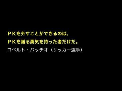 名言〜スポーツ選手〜