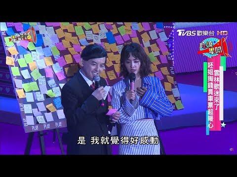 台綜-星鮮話-20180131-蔡依林和粉絲同樂!挑戰兩倍速舞孃