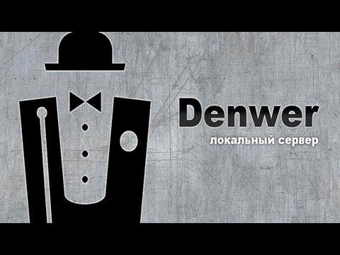 Установка Денвера на компьютер - полное руководство