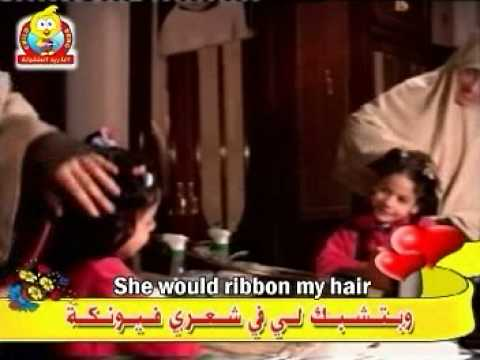 Mama Mama Mama Arabic Song video