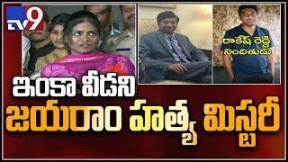 Jayaram Murder case: అబద్దాలతో సినిమా చూపిస్తున్న రాకేష్ రెడ్డి