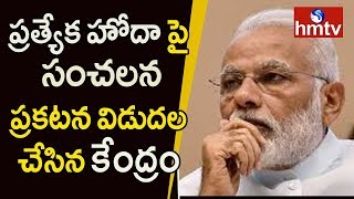 Central Government Responds on AP Special Status  | hmtv