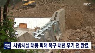 사방시설 태풍 피해 복구 내년 우기 전 완료 -월투