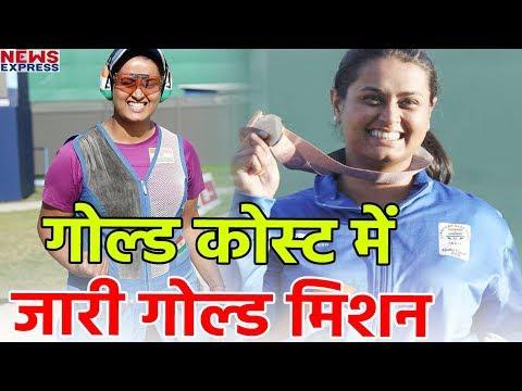CWG 2018: Gold Coast में भारत की बेटी का Golden Shoot, झोली में आए इतने Medal