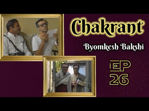 Byomkesh Bakshi: Ep#26 - Chakrant video