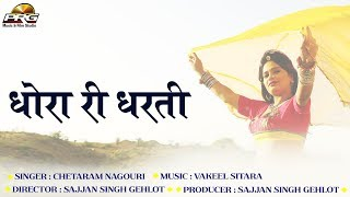 बहुत ही शानदार राजस्थानी गीत : धोरा री धरती |  Chetaram Nagouri | Dhora Ree Dharti -Nisha Soni-PRG