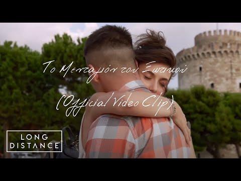 Nικόλας Τασιόπουλος feat. Long Distance | Το Μενταγιόν του Ξωτικού  (Official Music Video 2020)
