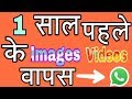 download lagu      How To Recover Old WhatsApp Images Videos In Android    gratis