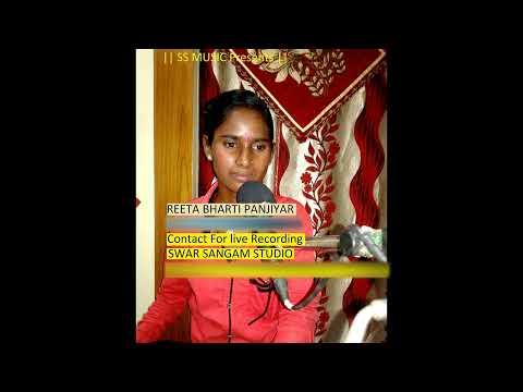 REETA BHARTI PANJIYAR ||08825300948  07631334198 ||  {MATHALI LOK GATHA 02} || SS MUSIC Presents ||
