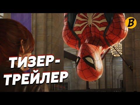 Человек-Паук (PS4) PGW 2017  - Тизер - Трейлер (DUB)