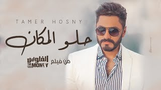 Download lagu اغنية حلو المكان  من فيلم الفلوس - تامر حسني /Tamer Hosny - Helw El Makan
