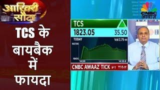 TCS के बायबैक में फायदा   Aakhri Sauda   CNBC Awaaz