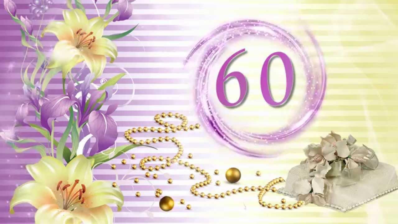 Открытка женщине 60 лет юбилей 21