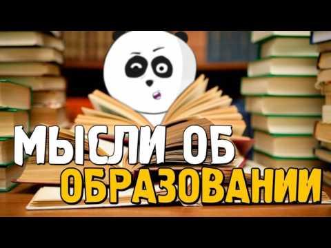 Зачем нужно высшее образование? Что даёт школьное образование в России?