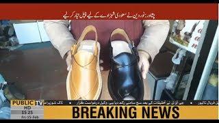 Kaptaan Chappal' gift ready for Saudi Prince Mohammad Bin Salman | Public News