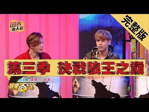 台綜-娛樂百分百-20190228