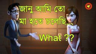 বয়ফ্রেন্ড VS গার্লফ্রেন্ড | Funny Cartoon Jokes HD Video 2018 | Bangla Cartoon Jokes | Mango People