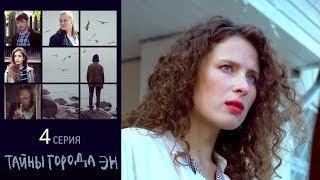 Тайны города Эн - Серия 4 /2015 / Сериал / HD 1080p