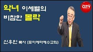 CLTV파워메시지 2019.1.6 주일설교 - 포이에마예수교회(신우인 목사) / '악녀 이세벨의 비참한 몰락'