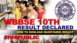 MADHYAMIK RESULT 2019।। How to download 10th result।।WBBSE RESULTS 2019।। IV4PUBLIC