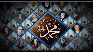 Hz. Muhammed (s.a.v.) hakkında yabancı filozofların sözleri   Delil#3