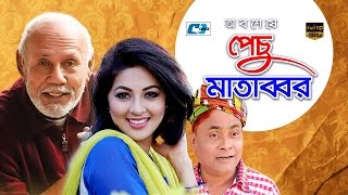 Oboseshe Pechu Matabbar | Bangla Natok | A T M Shamsujjaman | Monalisa | Harun Kisinjar