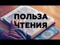ЗАЧЕМ читать КНИГИ?