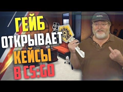 ГЕЙБ ОТКРЫВАЕТ КЕЙСЫ В CS:GO - CHROMA 3