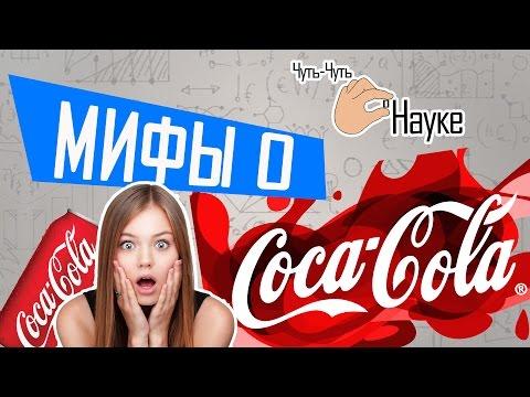 Новые факты о вреде Кока-Колы. #Чуть-Чуть о Науке