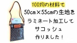 100均の生地 50㎝ × 55㎝をラミネート加工してサコッシュ作ってみました!Double Zipper Bag Tutorial.