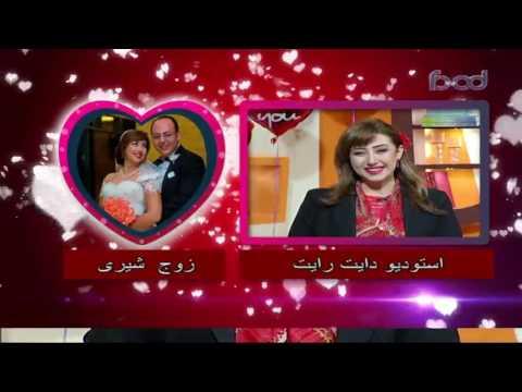 مكالمه زوج الدكتوره شيرى لها على الهواء يوم عيد الحب #دايت_رايت #فوود