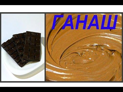 ГАНАШ для торта под мастику Рецепт шоколадного ганаша на сливочном масле