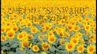 """中島みゆき‐ひまわり""""SUNWARD"""" Cover XXkurage"""